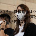 アグネスチョウ保釈理由は?なぜ日本語うまい?助けたい声と今後が気になる