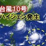 ハイシェン台風の名前の由来と意味は?10号の進路が気になる!